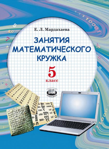 Е.Л. Мардахаева. Занятия