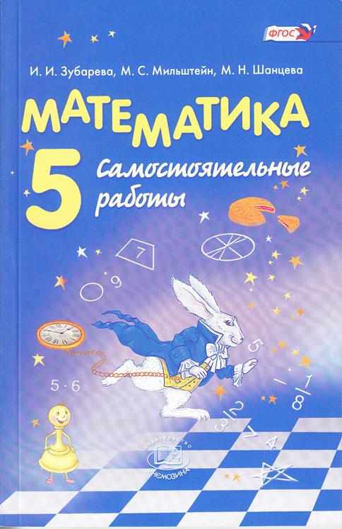 Скачать Решебник Математике 5 Класс Мордкович