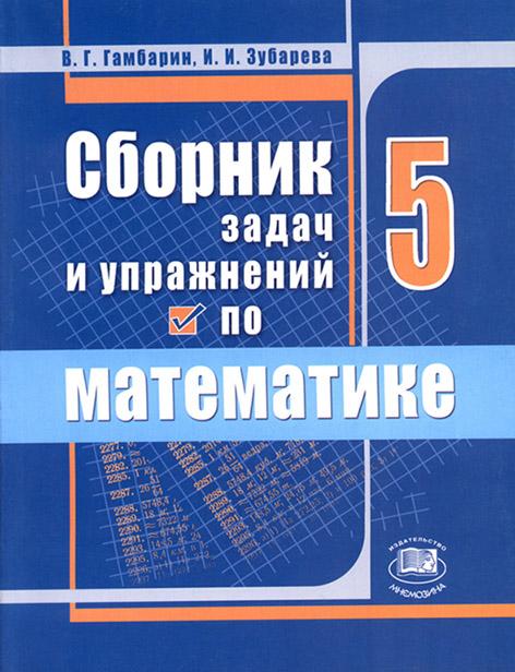математике для 5 класса.