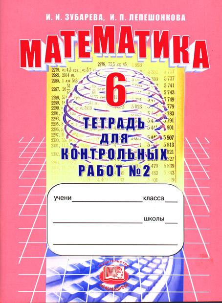 решебник по математике контрольные работы 6 класс
