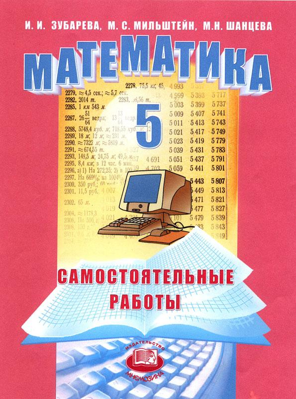 Математика, 5 класс